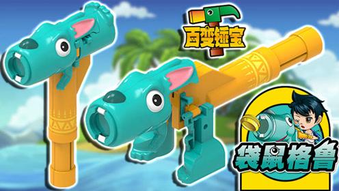 百变锤宝 袋鼠格鲁 变形动物玩具 鳕鱼乐园