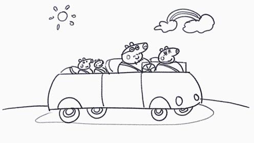 亲子简笔画:佩奇一家开车出游啦,你的春节假期怎么安排图片