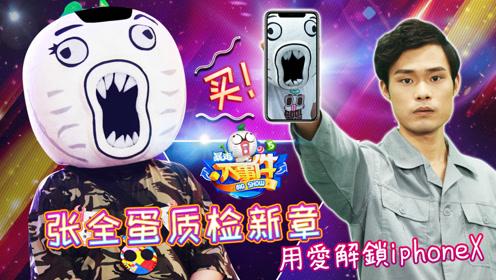 富土康首席质检员张全蛋发声,深度爆料iphoneX多样解锁姿势