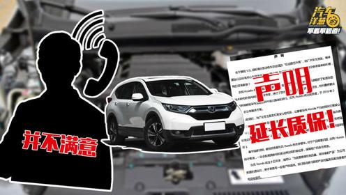 本田CR-V机油门后续!一纸延保声明能让车主满意吗?