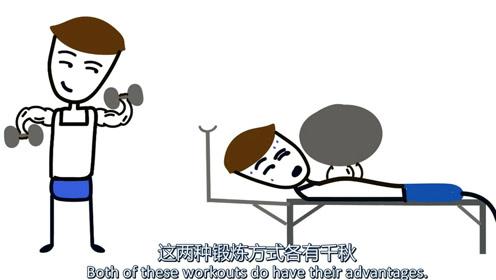 双语:中国人最不爱的举铁 看看歪果仁怎么说