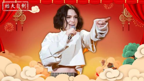 Jessie J魔性演唱《公虾米》,贼带感贼6!