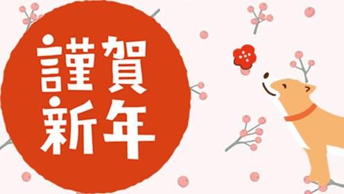 【汪年大吉吧】戊戌狗年祝福特辑 柚子木字幕组组员特献