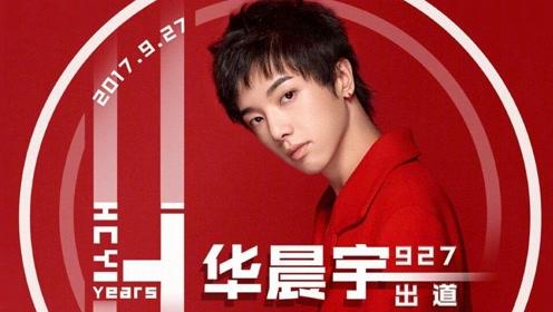 华晨宇四周年快乐 庆幸我还在,你说的我们一直红,你就一直红