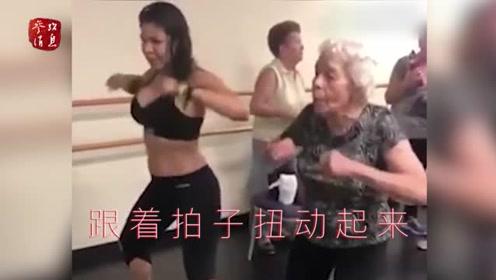 年龄在她身上只是个数字 老奶奶跟着舞蹈老师跳尊巴火力全开
