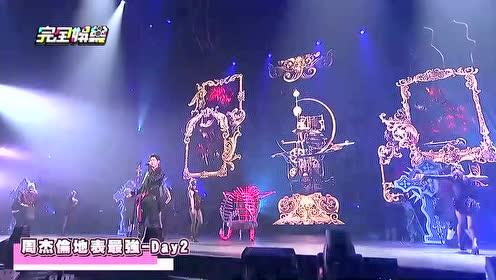 周杰伦地表最强台北站DAY2 床边故事夜曲窃爱
