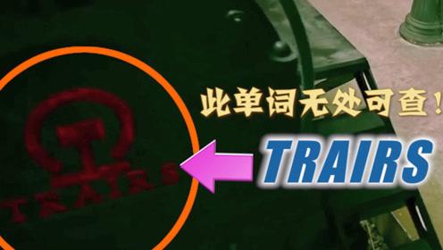 《和平饭店》穿帮镜头:火车头上的英文单词拼写错误!