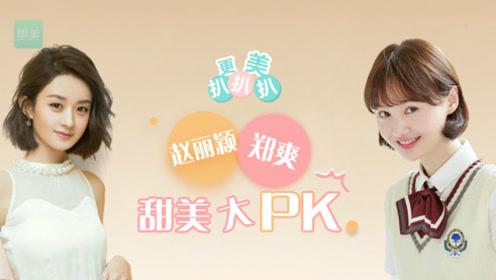 圆脸赵丽颖和V脸郑爽都是甜美系长相,因为有同一个共同点!