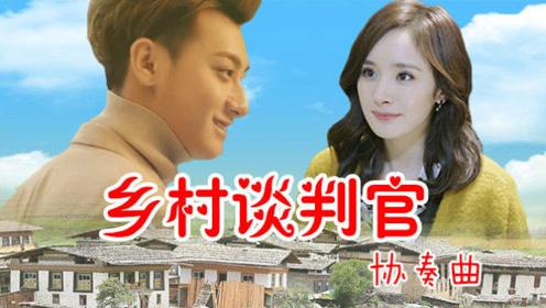 用《乡村爱情》的方式打开《谈判官》杨幂饰演谢大脚,毫无违和感!