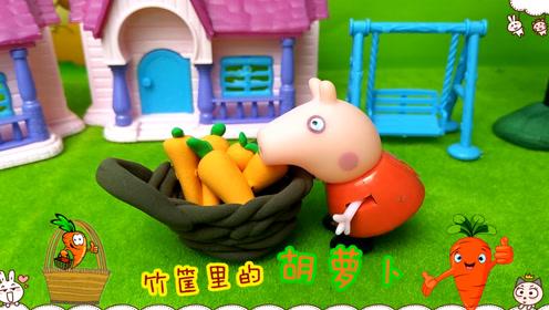 小猪佩奇黏土竹筐里的胡萝卜