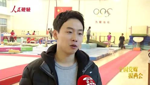邹凯:从奥运赛场到两会会场