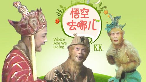 孙悟空唐僧温情对唱《悟空去哪儿》,太魔性了!