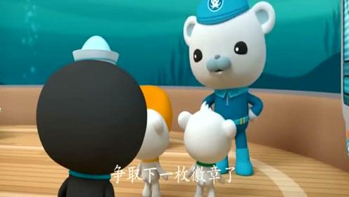 海底小纵队第四季:队长一定要坚持住,给海象幼崽冲奶粉