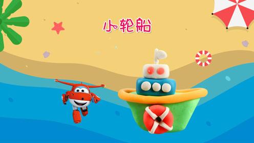 彩泥粘土创意diy航海小轮船 小朋友跟着超级飞侠一起快乐做手工吧