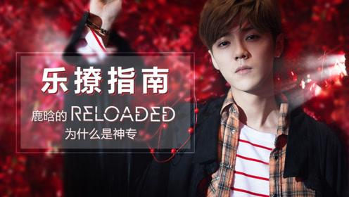 乐撩指南:鹿晗的《Reloaded》为什么是神专?看完你就明白了