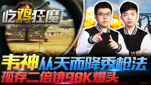 吃鸡狂魔10:韦神从天而降秀枪法,孤存二倍镜98k爆头!