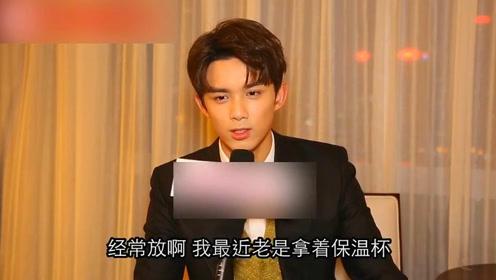 吴磊保温杯丢了,竟然要靠采访来寻找失物!