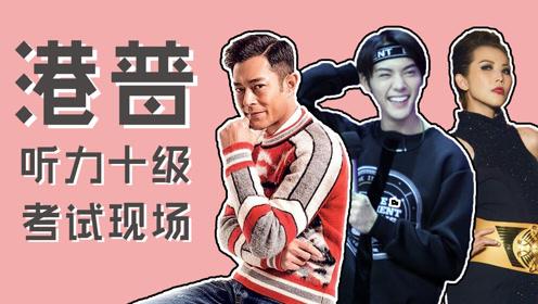 """除了""""渣渣辉"""",还有哪些香港明星的港普好笑又圈粉!"""