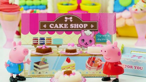 小猪佩奇与食玩之diy巧克力蛋糕