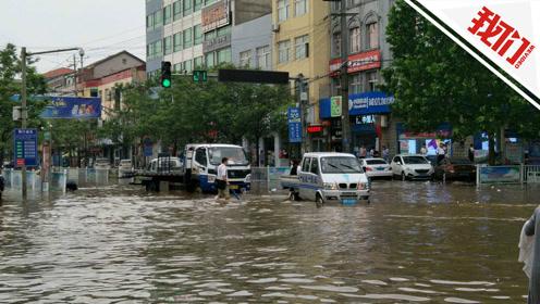 直播回看:河北遭遇暴雨 多地被淹水齐膝