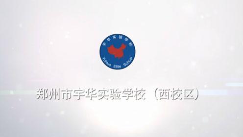 郑州市宇华实验学校西校区欢迎您——2018年校园宣传片