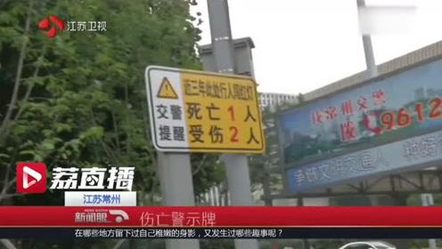 为避免行人闯红灯 常州交警想绝招:悬挂伤亡警示牌