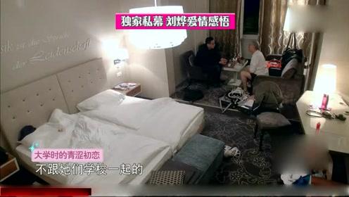 刘烨自称只谈过3次恋爱:谢娜火了提分手 妻子很好