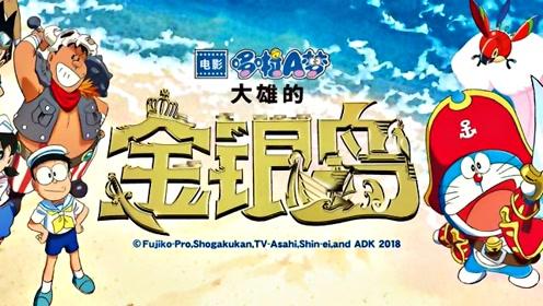 《哆啦A梦:大雄的金银岛》大冒险篇预告