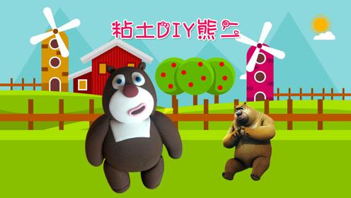 熊出没之超可爱的粘土小熊熊 手把手教你diy制作卡通动漫人物玩具