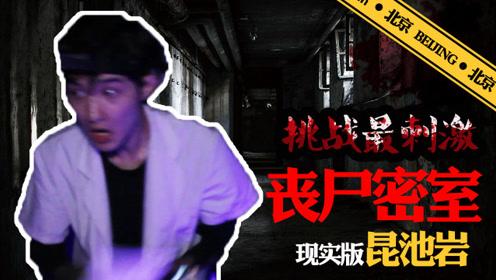 现实版昆池岩!挑战北京最刺激的沉浸式丧尸密室逃脱 你敢吗?