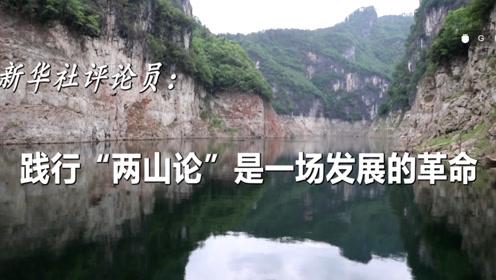 """新华社评论员:践行""""两山论""""是一场发展的革命"""