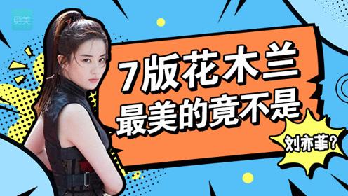 7版花木兰,比赵薇、刘亦菲还美的竟是她?