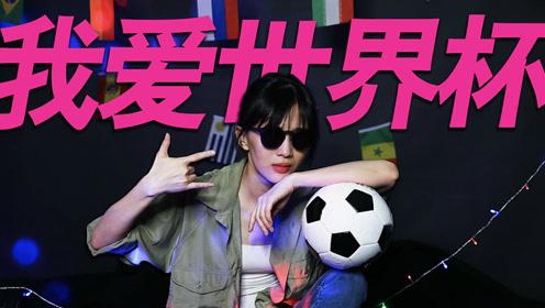 papi酱的周一放送——我爱世界杯!