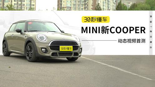 换装7速双离合 MINI新COOPER动态视频首测