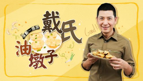最让人欲罢不能的上海小吃!戴氏油墩子,藏着满满的童年味道!