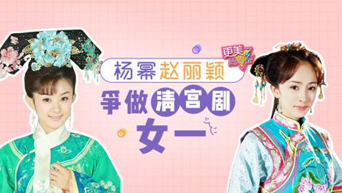 【时尚】因清宫剧走红的小花,现在仅剩杨幂赵丽颖强撑?