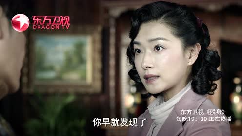 《脱身》东方卫视剧透:乔智才帮黄俪文发现保险箱