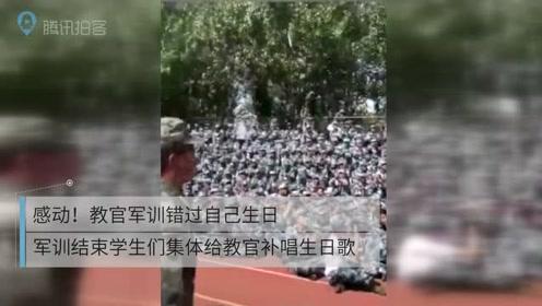 感动!教官军训错过自己生日 军训结束学生们集体给教官补唱生日歌