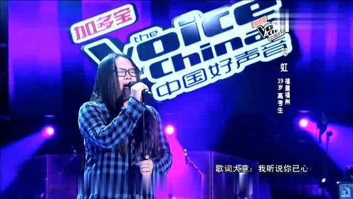 19岁女大学生登台好声音,一首深情歌曲唱哭众人,观众纷纷起立鼓掌