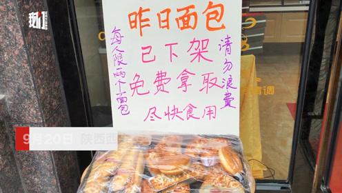 """""""昨日面包""""免费拿  店主:对有需要的人至少算一顿饭"""