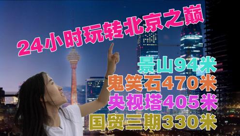 24小时狂奔北京4大制高点,遭遇北京雷暴,央视塔50米距离看闪电