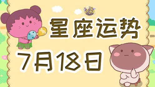 7月18日十二星座运势,一个星座爱情甜蜜工作有新机会!