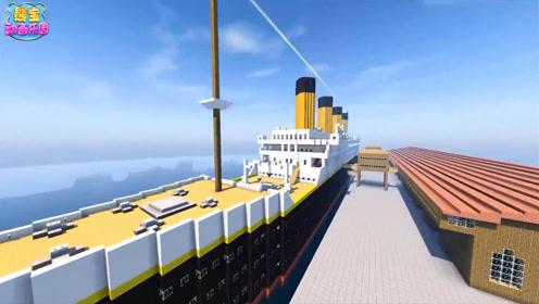 我的世界动画 在我的世界中还原泰坦尼克号  上