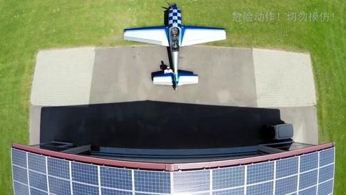 第一视角体验疯狂的特技飞行!