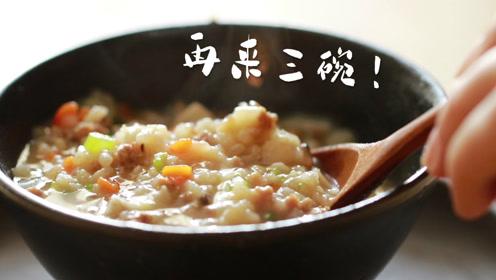 秋天吃芋头!这个煮法实在是太香了!不吹不黑可以吃三碗!