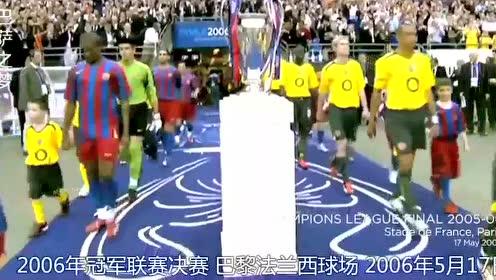 巴萨第二次欧冠