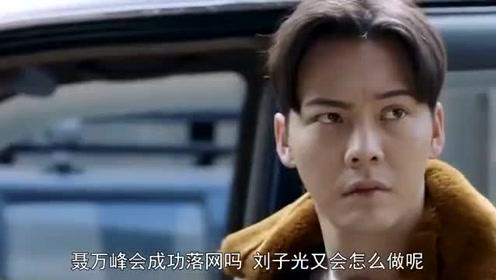 刘子光记忆逐渐恢复, 聂万峰甩出救命王牌, 诬陷刘子光坐实罪名