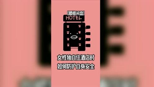 女生独自住酒店时,如何防护自身安全?