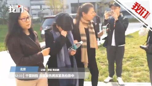 直播回看:北京重伤男孩紧急送医院