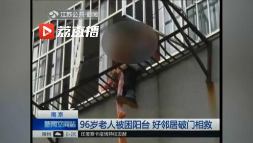 96岁老人下楼门打不开 想顺着床单下3楼 腿被晾衣架卡住